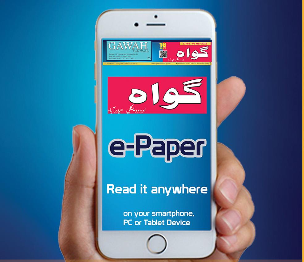 Gawah Urdu Weekly Epaper